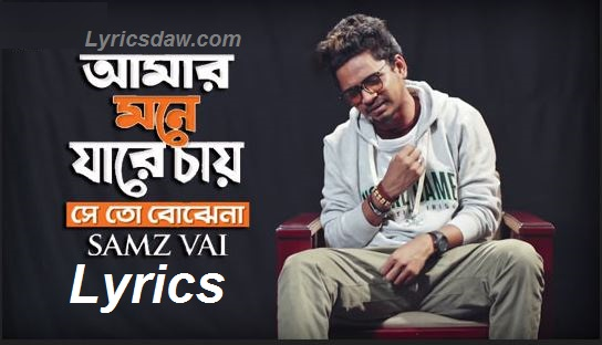 Amar Mone Jare Chay Se To Bojhena Lyrics