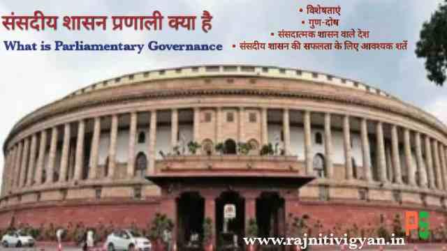 संसदीय शासन प्रणाली क्या है