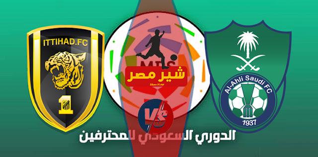 مباراة الاهلي والاتحاد السعودي- مباراة الاتحاد اليوم امام الاهلي السعودي - الدوري السعودي