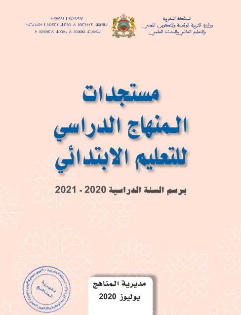 مستجدات المنهاج الدراسي الجديد للتعليم الابتدائي 2020-2021