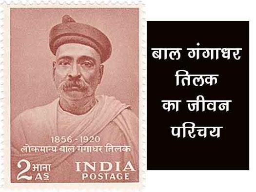 लोकमान्य बाल गंगाधर तिलक का जीवन परिचय   Bal Ganga Dhar Tilak GK in Hindi