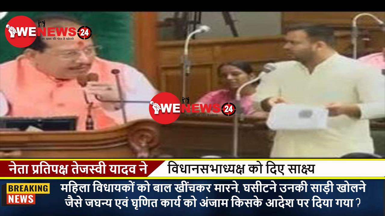 नेता प्रतिपक्ष तेजस्वी यादव ने विधानसभाध्यक्ष को दिए साक्ष्य, विधायकों की पिटाई करनेवालों को बर्खास्त करने की