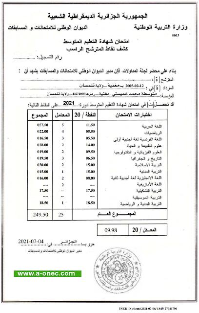 سحب كشف نقاط المترشح الراسب في شهادة التعليم المتوسط 2021 relevé de notes bem Consulter les bulletins scolaires en ligne