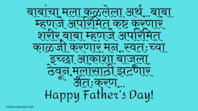 Father Day Status Marathi