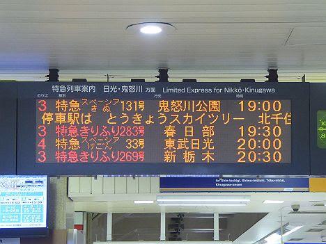 東武伊勢崎線・日光線 特急 きりふり 春日部行き 350系(2017.3.4ダイヤ改正で廃止)
