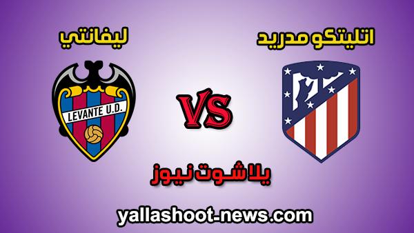 بث مباشر مباراة اتليتكو مدريد وليفانتي كورة لايف بتاريخ 04-01-2020 الدوري الاسباني