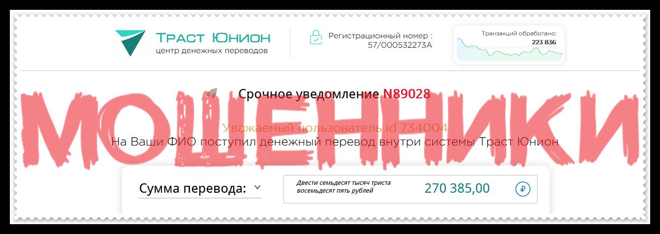 [Лохотрон] Траст Юнион центр денежных переводов – trust-uni.ru отзывы, развод! Информация от PlayDengi