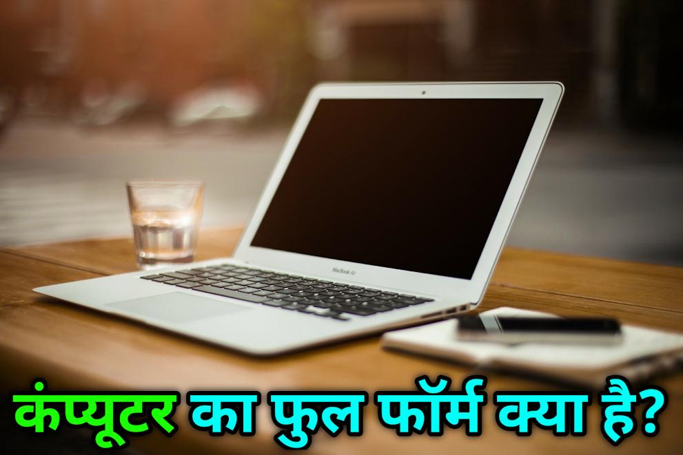 कंप्यूटर का फुल फॉर्म क्या है - What is the Full Form Of Computer in hindi 2021
