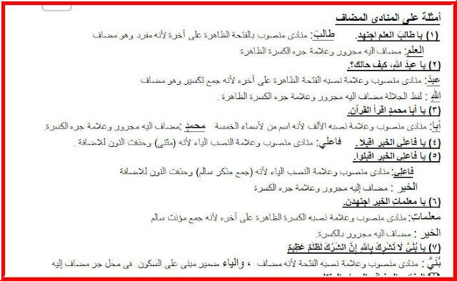 مذكرة مراجعة لمادة اللغة العربية