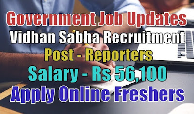 Vidhan Sabha Recruitment 2020