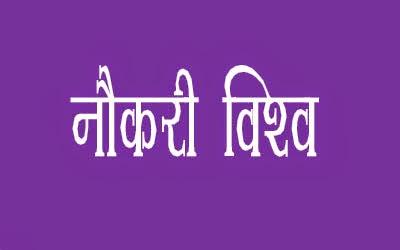 Nokari Vishwa नोकरी विश्व