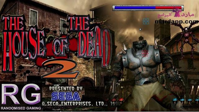 تحميل لعبة بيت الرعب the house of the dead 2 كاملة للكمبيوتر برابط مباشر ميديا فاير
