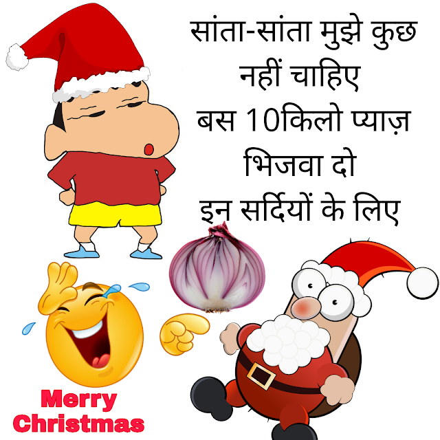 Christmas joke in hindi