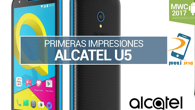 سعر ومواصفات الهاتف Alcatel U5 بالصور والفيدبو