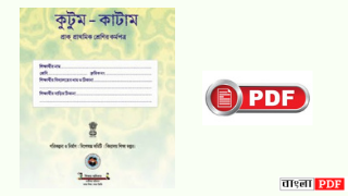 Kutum Katam Book Free Download For Pre - Primary
