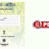 Kutum Katam Book Free Download For Pre - Primary || কুটুম কাটাম - প্রাক প্রাথমিক শ্রেণী || WBBSE