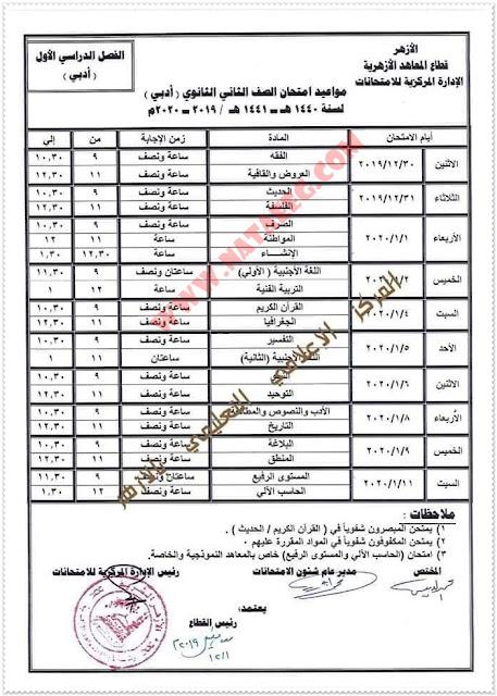 جدول امتحانات الازهر الشريف ( نصف العام ) المرحلة الابتدائية والاعدادية والثانوية الازهرية
