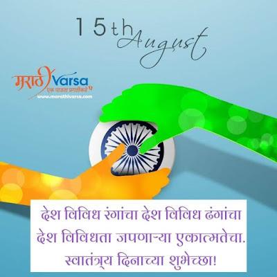 15 august Whatsapp status in Marathi