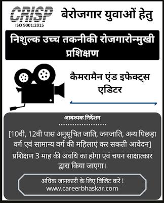 Crisp India, Crisp Free Training Course, Bhopal Free Training Course, Free Training Course, free courses in Bhopal, Crisp Bhopal Free Training Course.