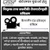 CRISP Bhopal - निशुल्क उच्च तकनीकी रोजगारोन्मुखी प्रशिक्षण