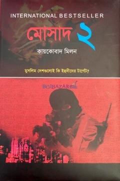 বই :মোসাদ ২  -লেখক: কায়কোবাদ মিলন - ফ্রী পি ডি এফ ডাউনলোড- Free PDF Download-Mosad-2-kaykobad Milon :Daily Torun