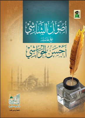 Download: Usool-ul-Shashi Ma-Ahsan-ul-Hawashi pdf in Arabic