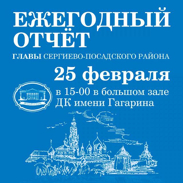 Итоги 2015 года. Отчёт главы Сергиево-Посадского района – 25 февраля