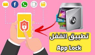 تنزيل برنامج قفل التطبيقات App Lcok اخر اصدار 2020 للاندرويد