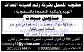 وظائف جريدة الاهرام الاسبوعى عدد الجمعة 27/1/2017