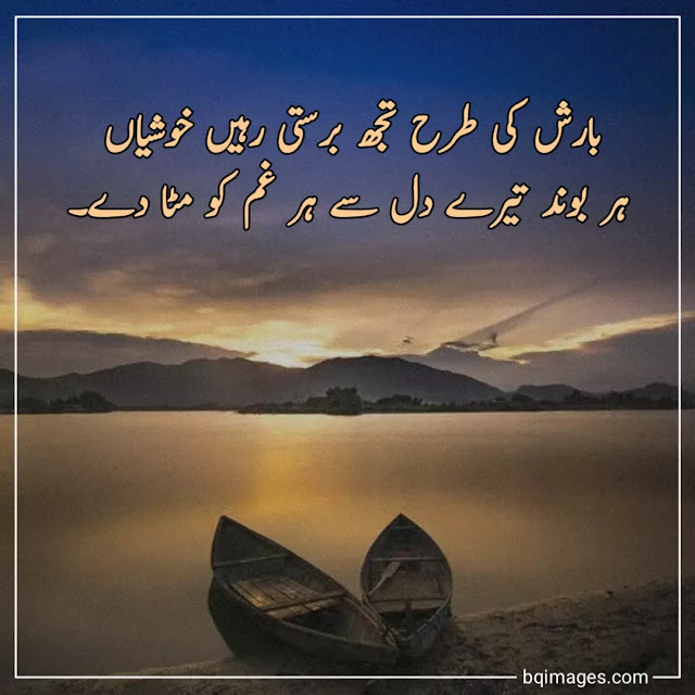 Urdu Shayari DP
