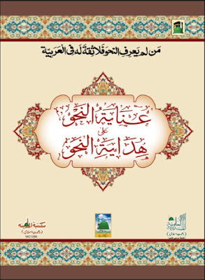 Download: Hidayat-ul-Nahw – Enayat-ul-Nehv pdf in Arabic