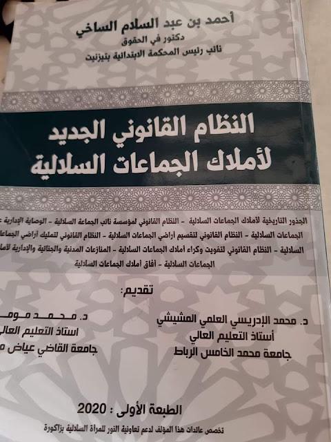 |صدر حديثا: النظام القانوني الجديد لأملاك الجماعات السلالية