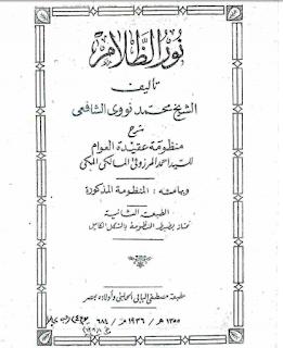 نور الظلام لمحمد بن عمر نووي الجاوي