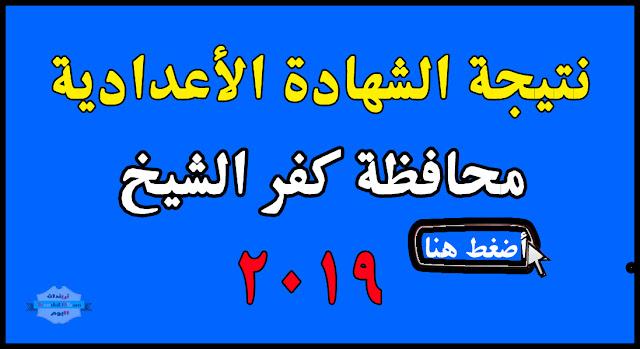 نتيجة الشهادة الاعدادية محافظة كفر الشيخ بالاسم ورقم الجلوس 2019