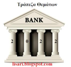 Τράπεζα θεμάτων 2022