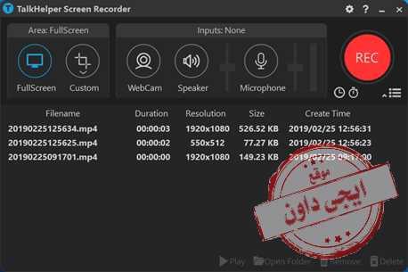 تحميل برنامج تصوير الشاشة للكمبيوتر TalkHelper Screen Recorder