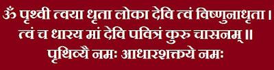 deepavali-poojan-mantra-two-image