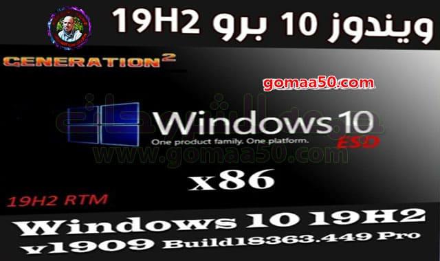 ويندوز 10 برو 19H2 للنواة 32 بت | نوفمبر 2019