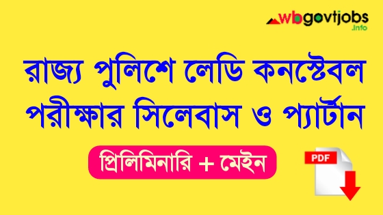 West Bengal Lady Constable Syllabus