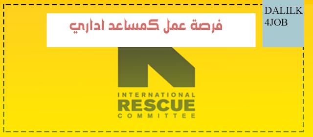 فرصة عمل كمساعد اداري لدى لجنة الإنقاذ الدولية في تونس
