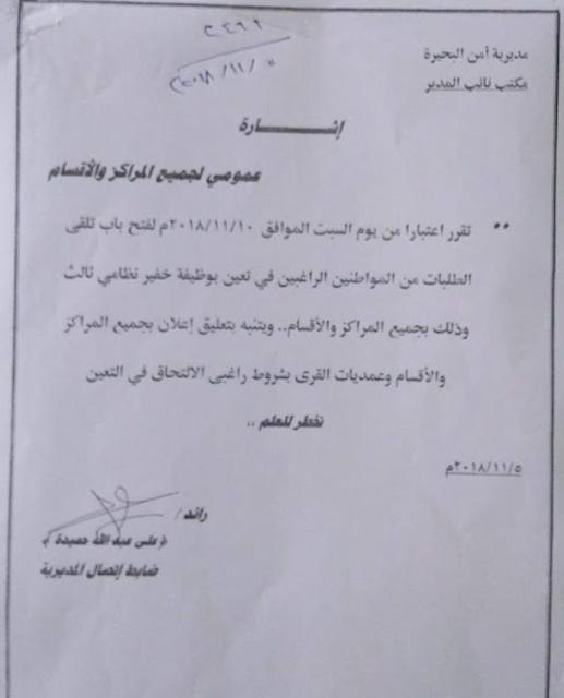 مواعيد التقديم بوظائف خفراء نظاميين فى وزارة الداخلية والاوراق المطلوبة 2018-2019
