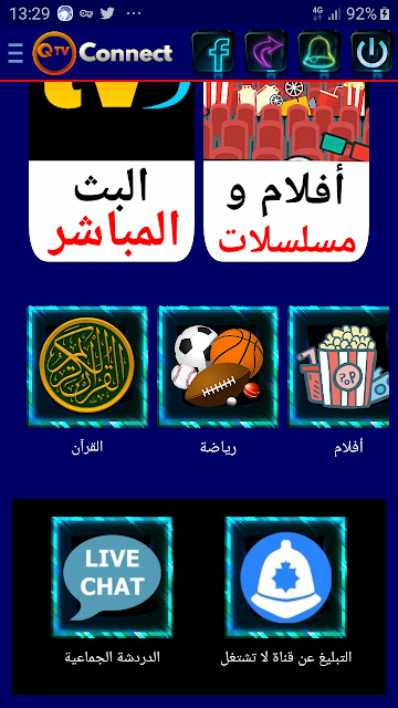 تحميل اقوى 4 تطبيقات لمشاهدة القنوات و متابعة المباريات 2021