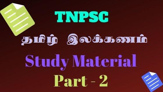 Tamil Ilakkanam Free Notes Part 2