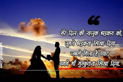 Love-quotes-in-hindi-images-download