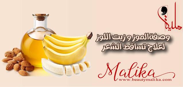وصفة الموز وزيت اللوز لعلاج تساقط الشعر