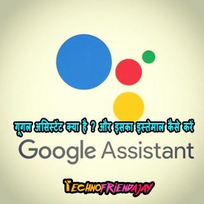 गूगल असिस्टेंट क्या है ? और इसका इस्तेमाल कैसे करें, google assistant kya hai
