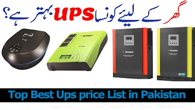 Top Best Ups price List in Pakistan 2021