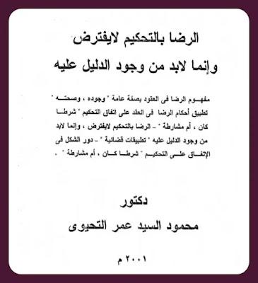 تحميل كتاب الرضا بالتحكيم لا يفترض وأنما لا بد من وجود الدليل عليه pdf | د.محمود السيد عمر التحيوي