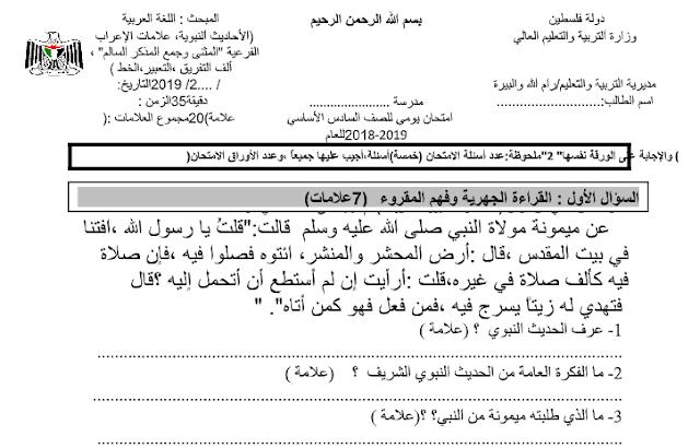 #فلسطين اختبار يومي للصف السادس 2019 #عربي