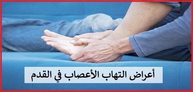 التهاب الاعصاب في القدم